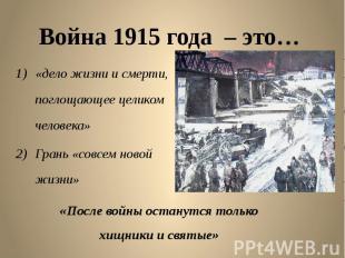 Война 1915 года – это… «дело жизни и смерти, поглощающее целиком человека» Грань