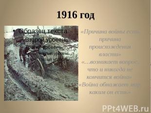 1916 год «Причина войны есть причина происхождения власти» «…возникает вопрос, ч