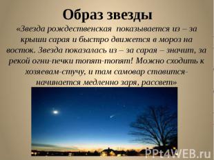 Образ звезды «Звезда рождественская показывается из – за крыши сарая и быстро дв