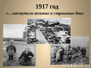 1917 год «…наступили великие и страшные дни»