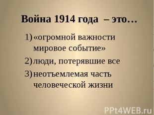 Война 1914 года – это… «огромной важности мировое событие» люди, потерявшие все
