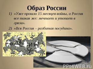 Образ России «Уже прошло 15 месяцев войны, а Россия все такая же: мечтает и утоп