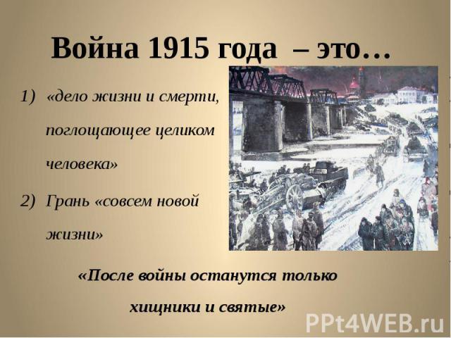 Война 1915 года – это… «дело жизни и смерти, поглощающее целиком человека» Грань «совсем новой жизни»