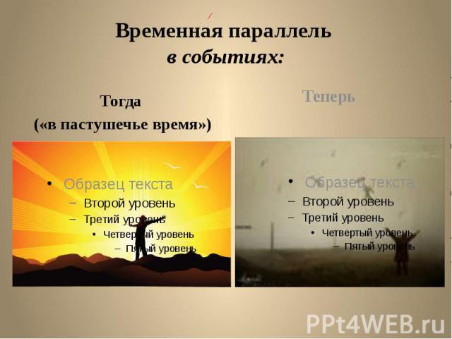 Временная параллель в событиях: Тогда («в пастушечье время»)