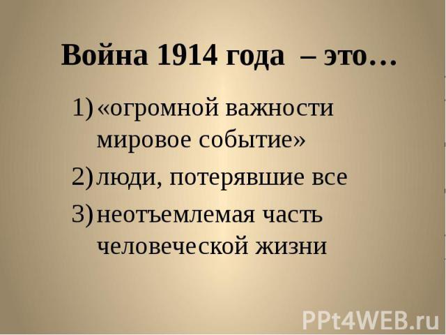 Война 1914 года – это… «огромной важности мировое событие» люди, потерявшие все неотъемлемая часть человеческой жизни
