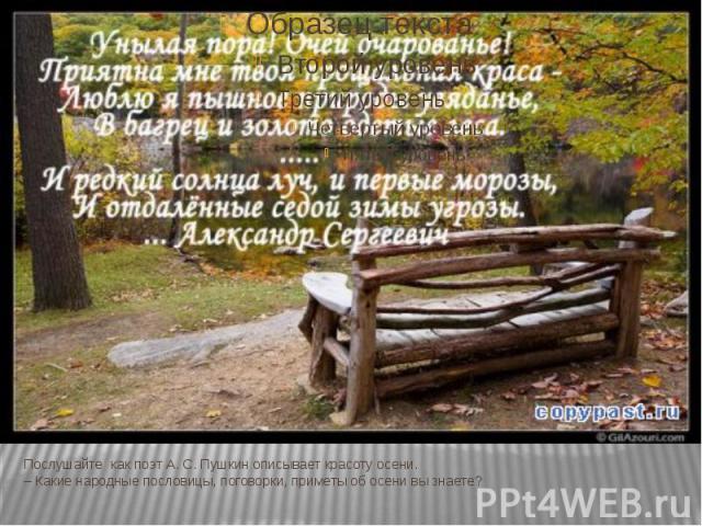 Послушайте как поэт А. С. Пушкин описывает красоту осени. – Какие народные пословицы, поговорки, приметы об осени вы знаете?