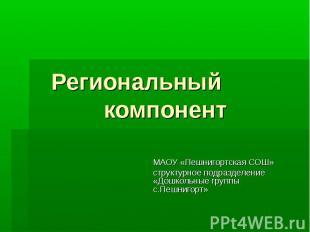Региональный компонент МАОУ «Пешнигортская СОШ» структурное подразделение «Дошко