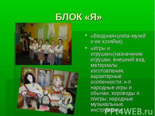 БЛОК «Я» «Вводная»(изба-музей и ее хозяйка), «Игры и игрушки»(назначение игрушки