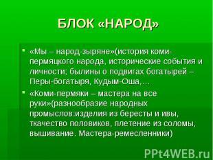 БЛОК «НАРОД» «Мы – народ-зыряне»(история коми-пермяцкого народа, исторические со