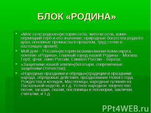 БЛОК «РОДИНА» «Мое село родное»(история села, жители села, коми-пермяцкий герб и