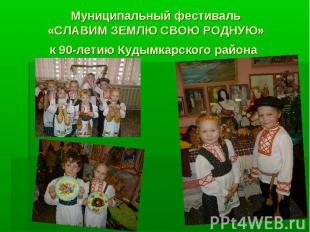 Муниципальный фестиваль «СЛАВИМ ЗЕМЛЮ СВОЮ РОДНУЮ» к 90-летию Кудымкарского райо