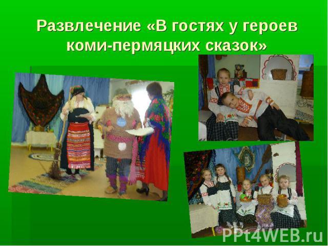 Развлечение «В гостях у героев коми-пермяцких сказок»