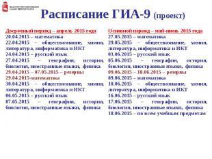 Расписание ГИА-9 (проект)