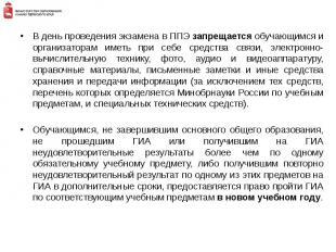 В день проведения экзамена в ППЭ запрещается обучающимся и организаторам иметь п