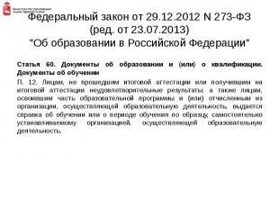 """Федеральный закон от 29.12.2012 N 273-ФЗ (ред. от 23.07.2013) """"Об образован"""