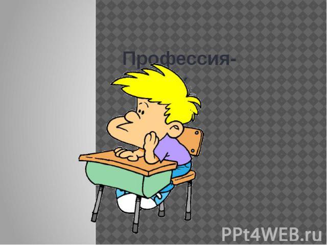 Профессия-ученик