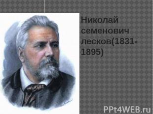 Николай семенович лесков(1831-1895)