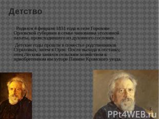 Детство Родился 4 февраля 1831 года в селе Горохове Орловской губернии в семье ч