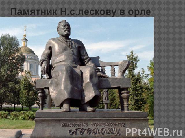 Памятник Н.с.лескову в орле