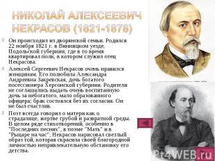 Он происходил из дворянской семьи. Родился 22 ноября 1821 г. в Винницком уезде,