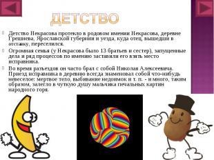 Детство Некрасова протекло в родовом имении Некрасова, деревне Грешнева, Ярослав