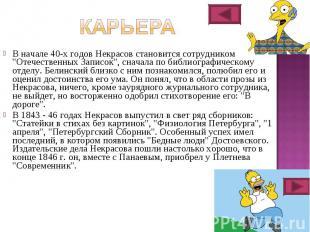 """В начале 40-х годов Некрасов становится сотрудником """"Отечественных Записок&"""