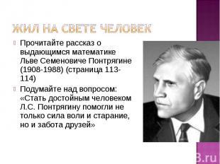 Прочитайте рассказ о выдающимся математике Льве Семеновиче Понтрягине (1908-1988