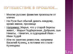 Многие русские фамилии произошли от кличек Многие русские фамилии произошли от к