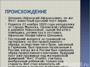 Шеншин (Афанасий Афанасьевич, он же Фет)- известный русский поэт-лирик. Шеншин (