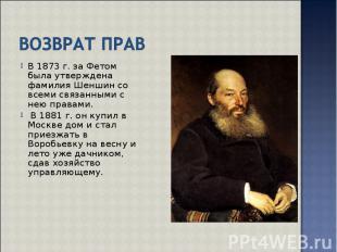 В 1873 г. за Фетом была утверждена фамилия Шеншин со всеми связанными с нею прав