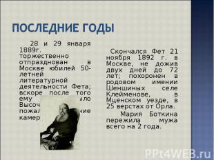 28 и 29 января 1889г. торжественно отпразднован в Москве юбилей 50-летней литера