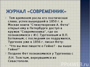 Тем временем росла его поэтическая слава; успех вышедшей в 1850 г. в Москве книг