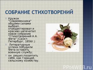 """Кружок """"Современника"""" общими силами выбрал, отредактировал и красиво н"""