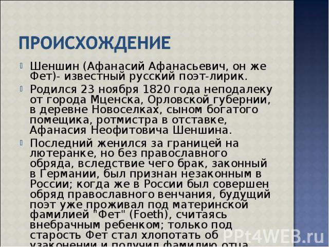 Шеншин (Афанасий Афанасьевич, он же Фет)- известный русский поэт-лирик. Шеншин (Афанасий Афанасьевич, он же Фет)- известный русский поэт-лирик. Родился 23 ноября 1820 года неподалеку от города Мценска, Орловской губернии, в деревне Новоселках, сыном…