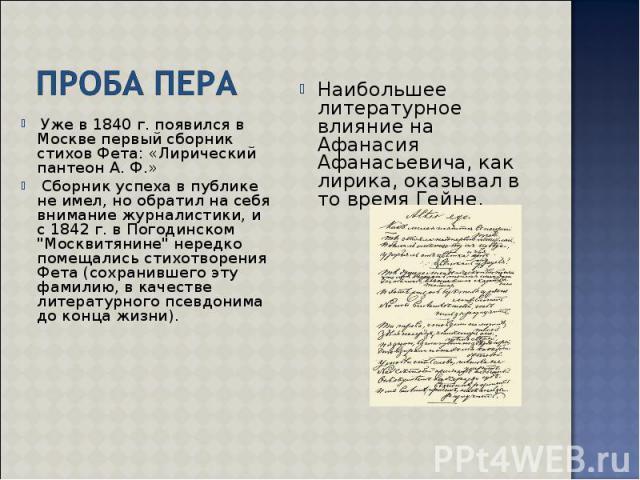 Уже в 1840 г. появился в Москве первый сборник стихов Фета: «Лирический пантеон А. Ф.» Уже в 1840 г. появился в Москве первый сборник стихов Фета: «Лирический пантеон А. Ф.» Сборник успеха в публике не имел, но обратил на себя внимание журналистики,…