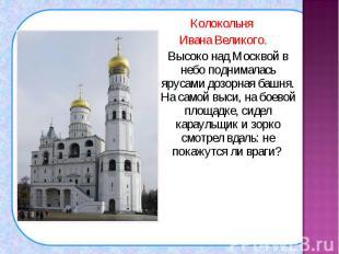 Колокольня Колокольня Ивана Великого. Высоко над Москвой в небо поднималась ярус