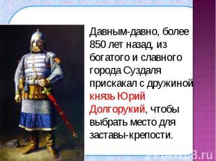 Давным-давно, более 850 лет назад, из богатого и славного города Суздаля прискак