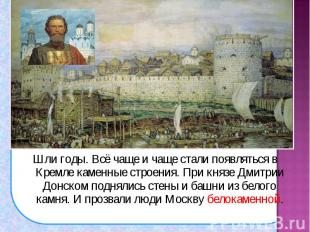 Шли годы. Всё чаще и чаще стали появляться в Кремле каменные строения. При князе