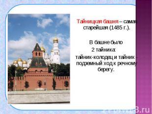 Тайницкая башня – самая старейшая (1485 г.). Тайницкая башня – самая старейшая (