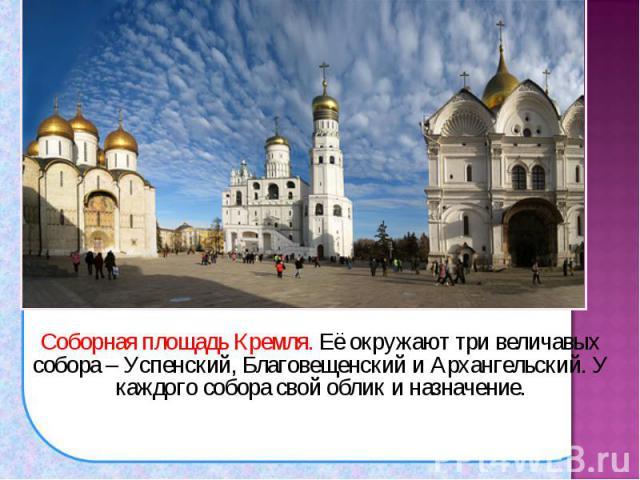 Соборная площадь Кремля. Её окружают три величавых собора – Успенский, Благовещенский и Архангельский. У каждого собора свой облик и назначение. Соборная площадь Кремля. Её окружают три величавых собора – Успенский, Благовещенский и Архангельский. У…
