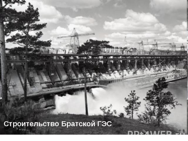 Строительство Братской ГЭС