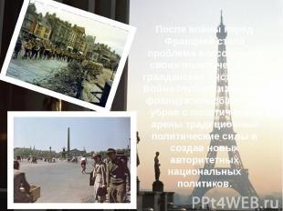 После войны перед Францией стала проблема воссоздания своих политических и гражд
