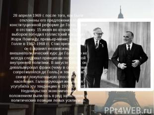 28 апреля 1969 г. после того, как были отклонены его предложения по конституцион