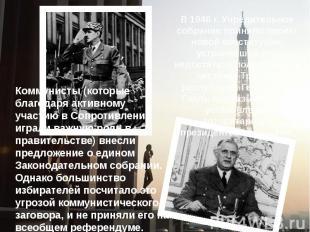 В 1946 г. Учредительное собрание приняло проект новой конституции, устранявший р