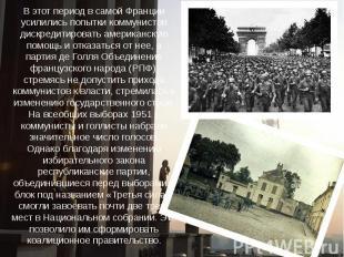 В этот период в самой Франции усилились попытки коммунистов дискредитировать аме