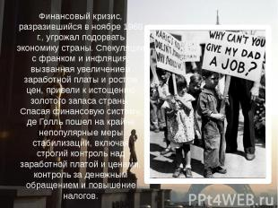 Финансовый кризис, разразившийся в ноябре 1968 г., угрожал подорвать экономику с