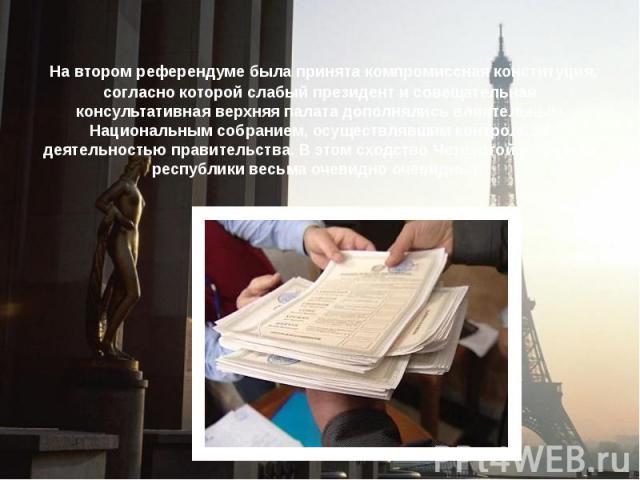 На втором референдуме была принята компромиссная конституция, согласно которой слабый президент и совещательная консультативная верхняя палата дополнялись влиятельным Национальным собранием, осуществлявшим контроль за деятельностью правительст…