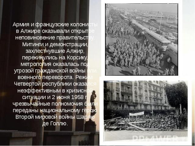 Армия и французские колонисты в Алжире оказывали открытое неповиновение правительству. Митинги и демонстрации, захлестнувшие Алжир, перекинулись на Корсику, метрополия оказалась под угрозой гражданской войны или военного переворота. Режим Четвертой …