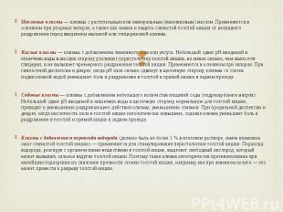 Масляные клизмы — клизмы с растительным или минеральным (вазелиновым) маслом. Пр