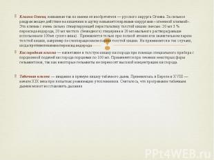 Клизма Огнева, названная так по имени её изобретателя — русского хирурга Огнева.